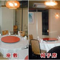 上海菜館 - 和洋個室のご利用してください。 (要予約)