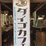 ダイゴ カフェ - レトロな看板