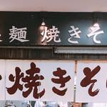 長田本庄軒 -