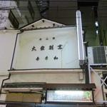 赤津加 - 鏝細工による浮彫字