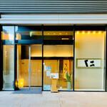 仁 - ◎『寿司仁』は京橋の東京スクエアガーデン1階にある。