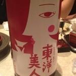 味彩 中々 - 今夜の飲み放題の日本酒は東洋美人でした!