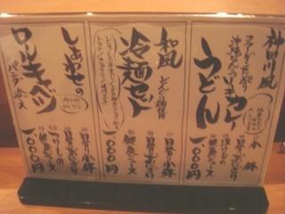 雪月花 神田川 - ランチメニューです