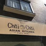 チャイチャイ - アジアンキッチン