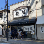 麺哲 - お店♪