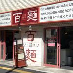 百麺 - 百麺