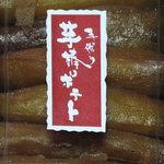 大和製菓いも福 - 薩摩芋をつぶし親指大に固め油で揚げ蜜に付けた「大学芋」風