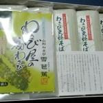 15932831 - 2012年11月近日更に、わさびの辛さパワーアップして新発売します!(*゚▽゚)ノ