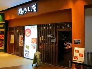 鶏味座 ダイバーシティ東京プラザ店