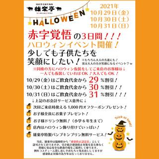 雄楽亭ハロウィンイベント開催致します!