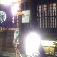 なゝ樹 - 恵比寿の中心街の通りにいきなり現れる古民家が目印です。