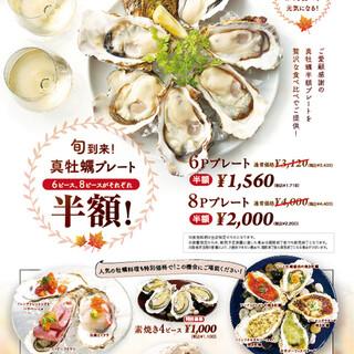 【10/9~10/24】生牡蠣6個、8個プレート半額♪