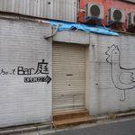庭 - 2012/11/19撮影
