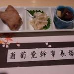 15936599 - 3種の前菜盛合せ カツオの竜田揚げ わさび漬け あみ茸煮