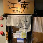江南 - 店舗入口