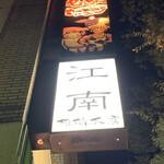 江南 - 看板