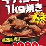 北の家族 - 牛ハラミ焼き1kg1980円