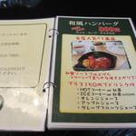 15938820 - ランチメニューの中からこの店の人気商品らしい和風ハンバーグ800円を注文してみました。