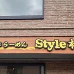 創作らーめん style林 - 看板♪