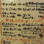 15941810 - 鉄板焼・パスタ・リゾットメニュー