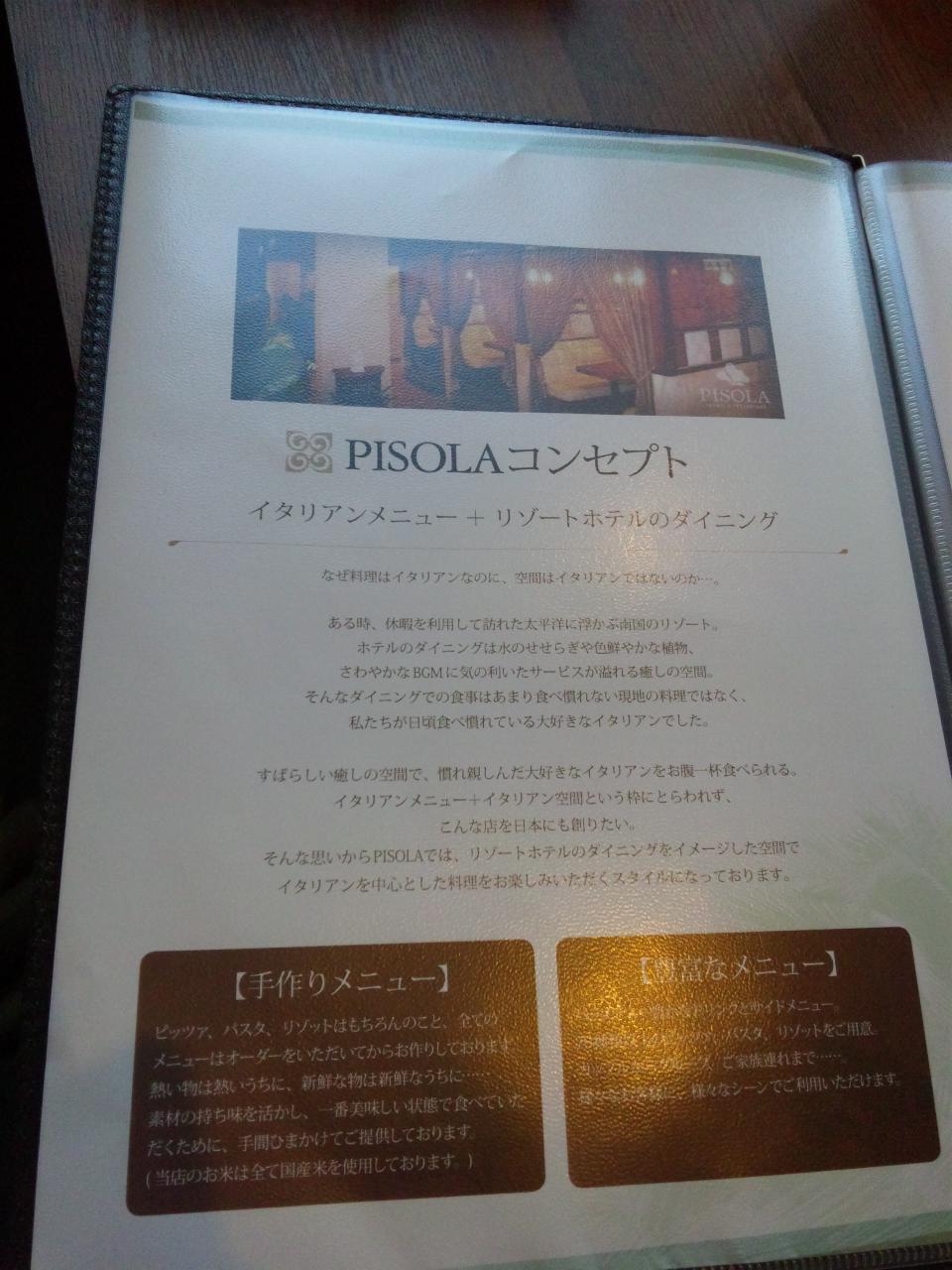 ピソラ 茨木真砂店