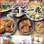 酒菜 一兆 - 大崎で絶品沖縄料理が楽しめます
