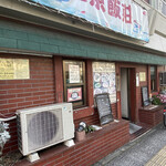 北京飯荘 - マイレビ…和爺ぃさんが食べていた棒餃子が  美味そうでしたので、買い物のついでに  奥様とお寄りしてちょい飲みしました。  禁酒令解除はありがたや ありがたや