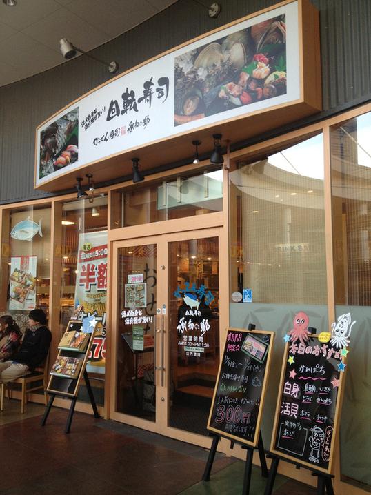 磯のがってん寿司 コクーン新都心店