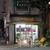 香湯拉麺 ひろや - 外観写真:目黒通りに面しててよくテレビに出るステーキリベラの並び