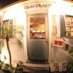 LOCO'S KITCHEN OLU OLU - 神戸元町徒歩2分で気分はハワイアン!♪