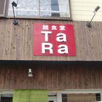 麺食堂 Tara - ラーメン店とは思えないカフェのよう