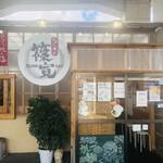 ラーメン 篠寛 -