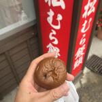 松むら饅頭 - 料理写真: