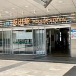 島のいぶき - JR坂出駅改札から東側へ