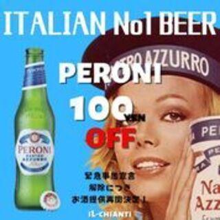 イタリアで一番歴史があり一番売れているビール「ペローニ」