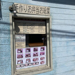 グルメ倶楽部 - お弁当窓口