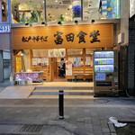 松戸中華そば 富田食堂 - 外観
