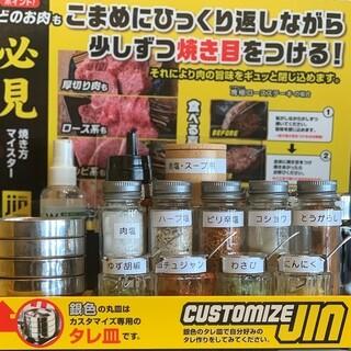 自分好みに作る無限大の美味しさ『customizeJIN』
