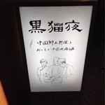 黒猫夜 - 入り看板 赤坂店と同じです。