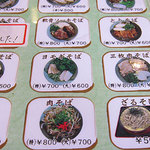 Nakachisoba - さまざまな沖縄そば