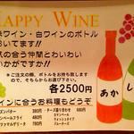 唐揚げバル きしのや - ワインに合う料理もございます