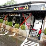 蔵屋鳴沢 - 反射炉地ビール工場