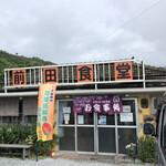 前田食堂 - 海沿いの道にポツリとあります。