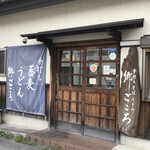 手打ち蕎麦・うどん 郷ごころ - 玄関