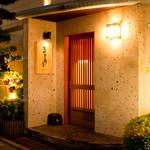 恵比寿屋 HANARE - 外観写真:
