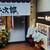 精肉卸問屋直営焼肉店 牛次郎 福島駅前店