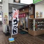 159625458 - 松山駅内改札の隣です