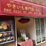 焼き芋ふじ - 外観