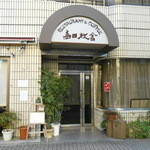 高田牧舎 - 入口