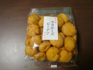 鎌倉まめや 小町通り店 - マヨネーズピーナツ